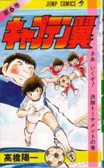 Captain Tsubasa 6