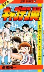 Captain Tsubasa 7