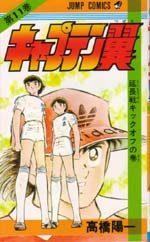 Captain Tsubasa 11