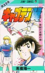 Captain Tsubasa 32