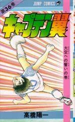 Captain Tsubasa 36
