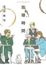 Coffee time 1 Manga