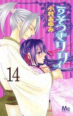 Lily la menteuse 14 Manga
