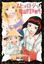 couverture, jaquette Muhyo et Rôji Bunko 6