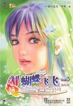 Butterfly in The Air 4 Manhua