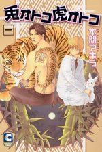 Docteur Lapin et Mister Tigre 1 Manga
