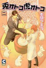 Docteur Lapin et Mister Tigre 2 Manga