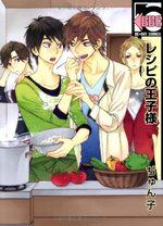 Un amour de cuisinier ! 1 Manga