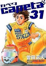 Capeta 31 Manga