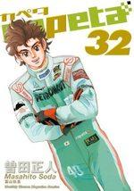 Capeta 32 Manga