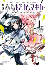 Puella Magi Madoka Magica the Movie Part III : The Rebellion Story 1 Manga