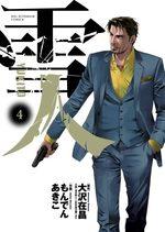 Yukito 4 Manga