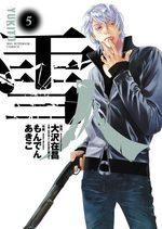 Yukito 5 Manga