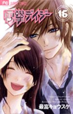 Dengeki Daisy 16 Manga