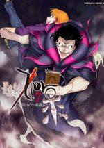 Fate/Zero 7 Manga
