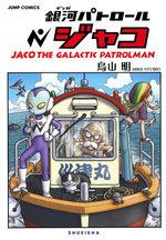 Jaco The Galactic Patrolman 1