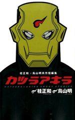 Katsuraakira 1 Manga