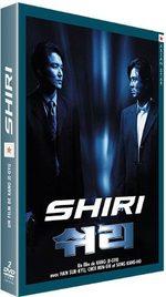 Shiri 1