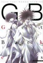 G/B Get Backers 1 Artbook