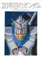 Mobile Suit Gundam Seed 1 Artbook