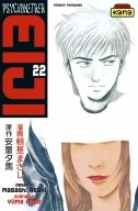 Psychometrer Eiji T.22