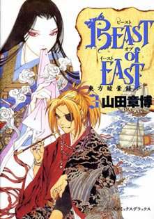 couverture, jaquette Beast of East 3  (Kami)