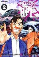 couverture, jaquette Seizon Life 2  (Panini manga)
