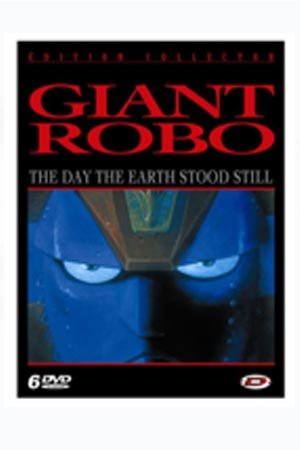 couverture, jaquette Giant Robo  DYBEX (Dybex)