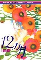 couverture, jaquette 12 Mois 1  (Shueisha)