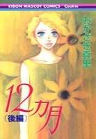 couverture, jaquette 12 Mois 2  (Shueisha)