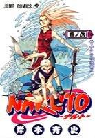 couverture, jaquette Naruto 6  (Shueisha)