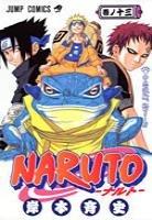 couverture, jaquette Naruto 13  (Shueisha)