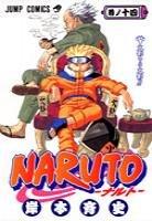 couverture, jaquette Naruto 14  (Shueisha)