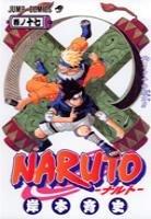 couverture, jaquette Naruto 17  (Shueisha)