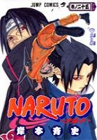 couverture, jaquette Naruto 25  (Shueisha)