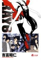 couverture, jaquette Ray 6  (Asuka)
