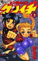 Kenichi - Le Disciple Ultime édition Japonaise