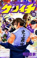 Kenichi - Le Disciple Ultime 22