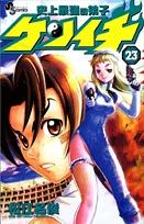 Kenichi - Le Disciple Ultime 23