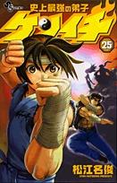 Kenichi - Le Disciple Ultime 25