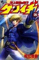 Kenichi - Le Disciple Ultime 26