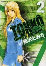 couverture, jaquette Tokkô 2  (Kodansha)