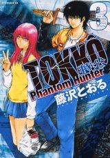couverture, jaquette Tokkô 3  (Kodansha)