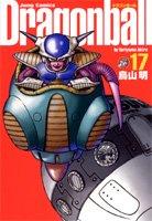 Dragon Ball #17