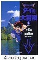 Dragon Quest - La Quête de Dai édition Deluxe Japonaise