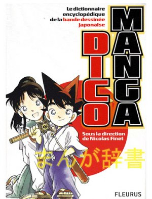 Dico manga édition SIMPLE