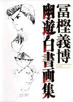 YuYu Hakusho Gashu édition EDITION JAPONAISE