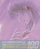 Tsukasa Hojo - 25th anniversary