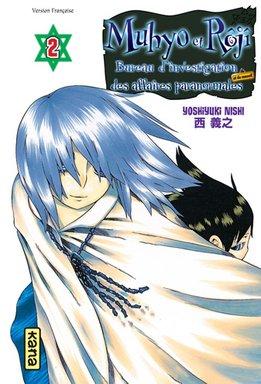 couverture, jaquette Muhyo et Rôji 2  (kana) Manga
