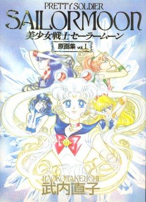 Le Grand Livre de Sailor Moon édition Japonais